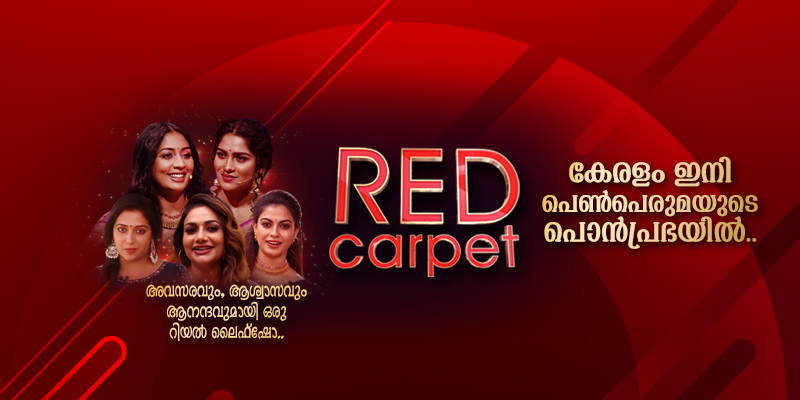 red carpet program banner
